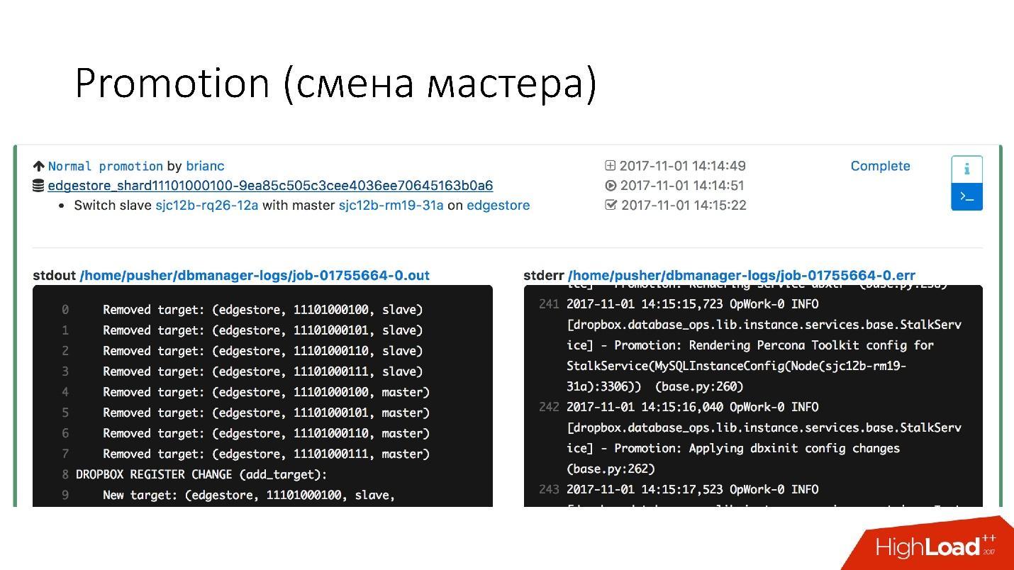Развитие баз данных в Dropbox. Путь от одной глобальной базы MySQL к тысячам серверов - 26