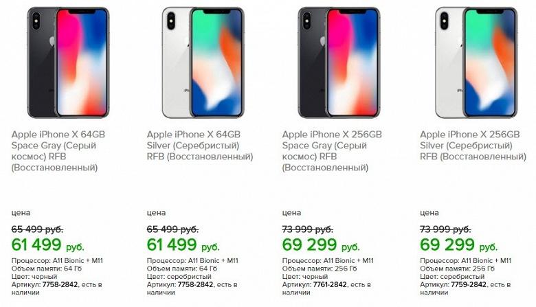 Россияне уже могут купить восстановленные iPhone X
