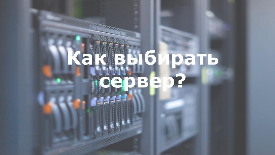Выбираем сервер. На что обратить внимание? Чек-лист - 1