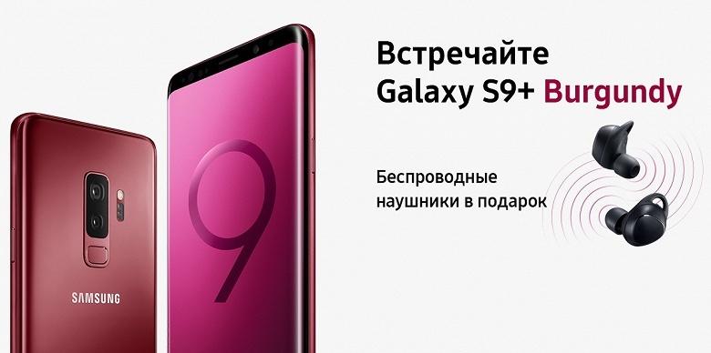 Samsung пробует новые способы улучшить продажи Samsung Galaxy S9+