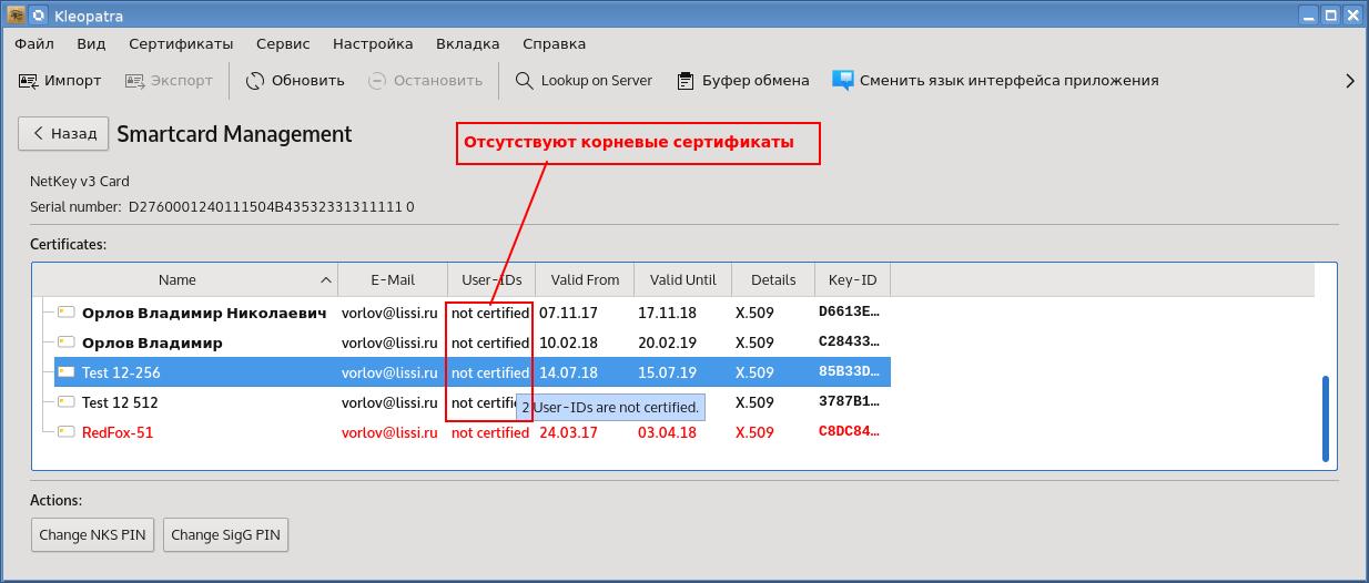 Инфраструктура открытых ключей: GnuPG-SMIME и токены PKCS#11 с поддержкой российской криптографии - 10