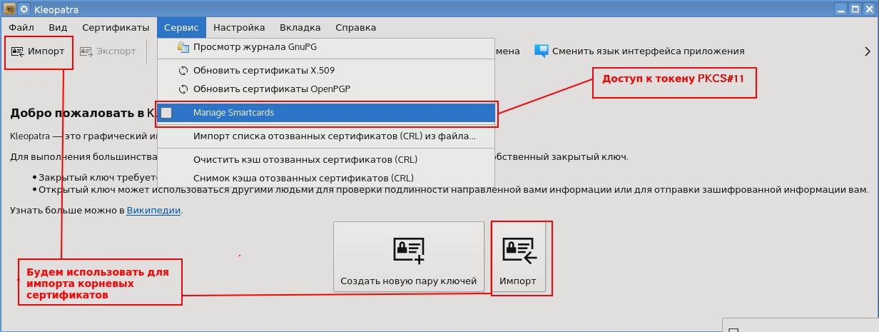 Инфраструктура открытых ключей: GnuPG-SMIME и токены PKCS#11 с поддержкой российской криптографии - 7
