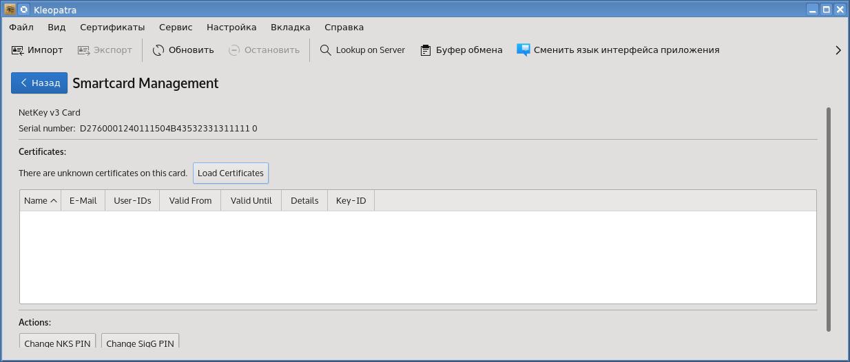 Инфраструктура открытых ключей: GnuPG-SMIME и токены PKCS#11 с поддержкой российской криптографии - 9