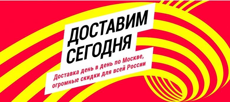 Товары с Aliexpress теперь доставляют в Москве в течение дня, по России — от 2 дней