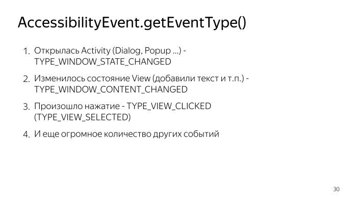 Android accessibility — волк в овечьей шкуре? Лекция Яндекса - 11