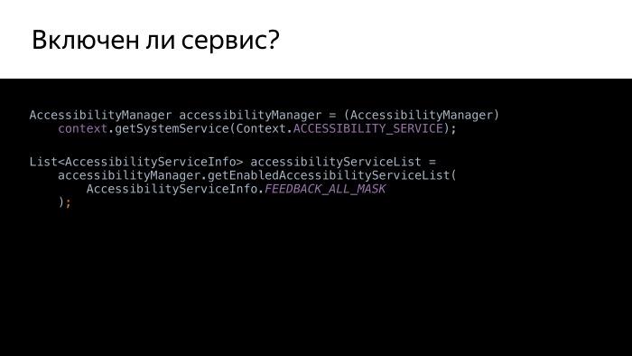 Android accessibility — волк в овечьей шкуре? Лекция Яндекса - 16