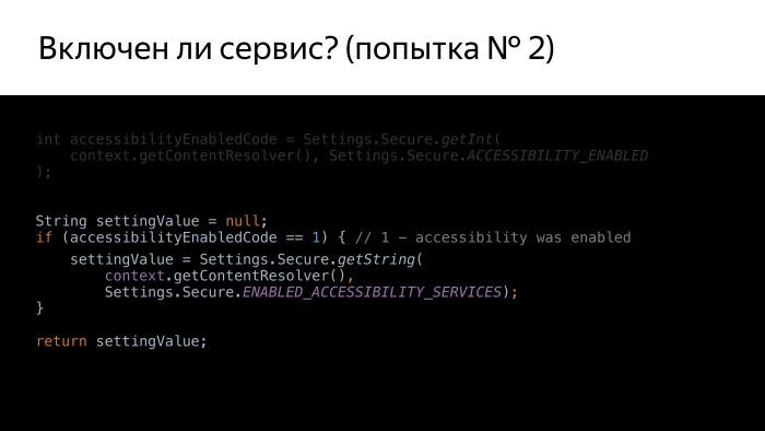 Android accessibility — волк в овечьей шкуре? Лекция Яндекса - 17