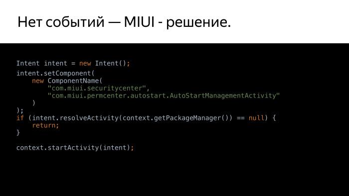 Android accessibility — волк в овечьей шкуре? Лекция Яндекса - 18