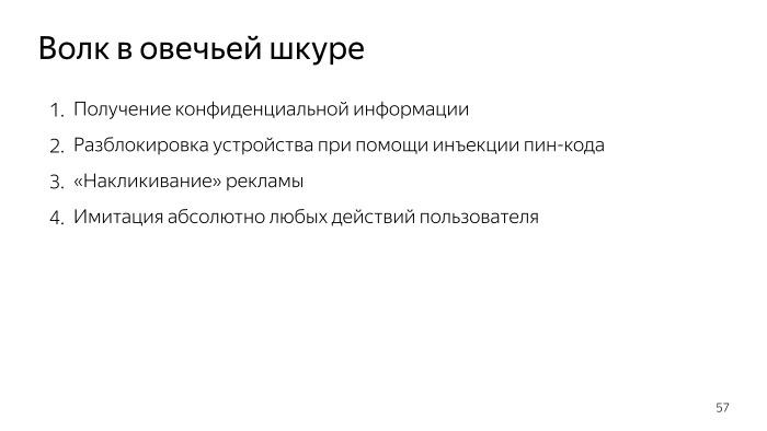 Android accessibility — волк в овечьей шкуре? Лекция Яндекса - 19