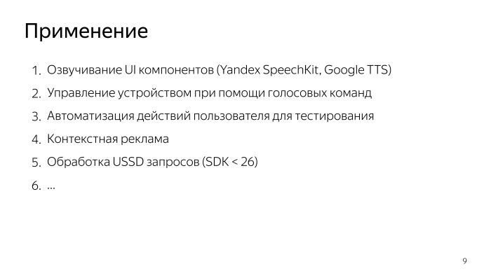 Android accessibility — волк в овечьей шкуре? Лекция Яндекса - 2