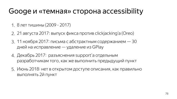 Android accessibility — волк в овечьей шкуре? Лекция Яндекса - 29