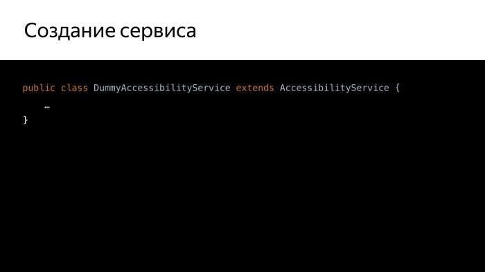 Android accessibility — волк в овечьей шкуре? Лекция Яндекса - 3