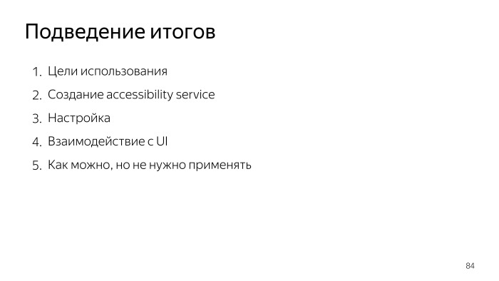 Android accessibility — волк в овечьей шкуре? Лекция Яндекса - 30
