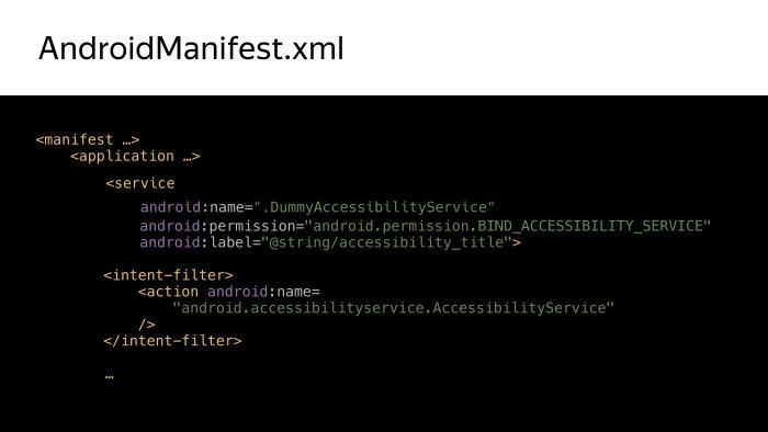 Android accessibility — волк в овечьей шкуре? Лекция Яндекса - 4