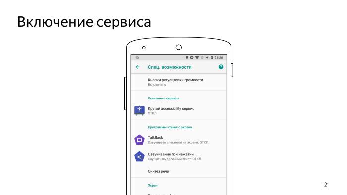 Android accessibility — волк в овечьей шкуре? Лекция Яндекса - 7