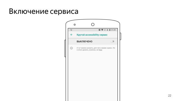 Android accessibility — волк в овечьей шкуре? Лекция Яндекса - 8