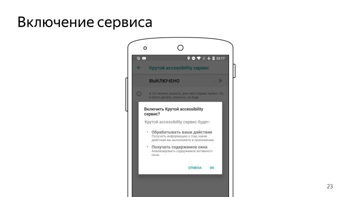 Android accessibility — волк в овечьей шкуре? Лекция Яндекса - 9