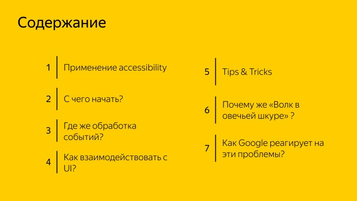 Android accessibility — волк в овечьей шкуре? Лекция Яндекса - 1