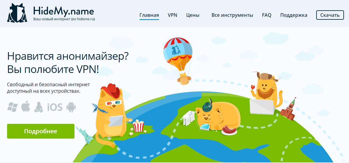 Роскомнадзор повторно заблокировал VPN-сервис Hideme.ru. Сайт опять переехал на новый адрес - 1
