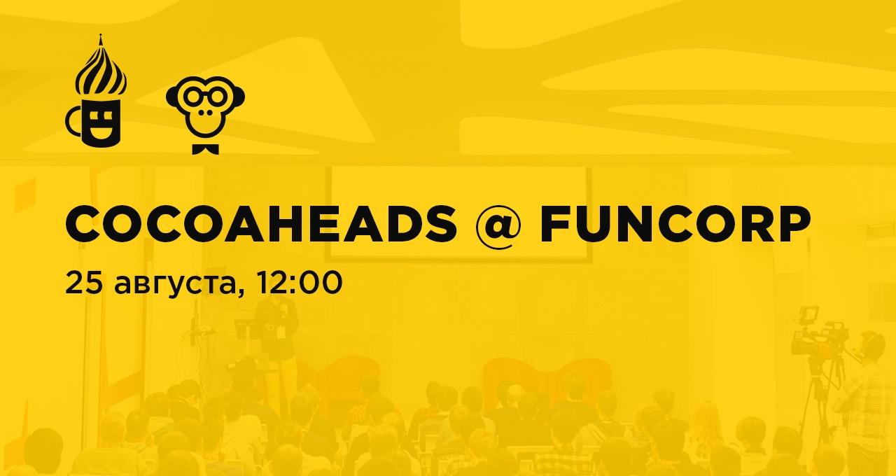 CocoaHeads в FunCorp - 1