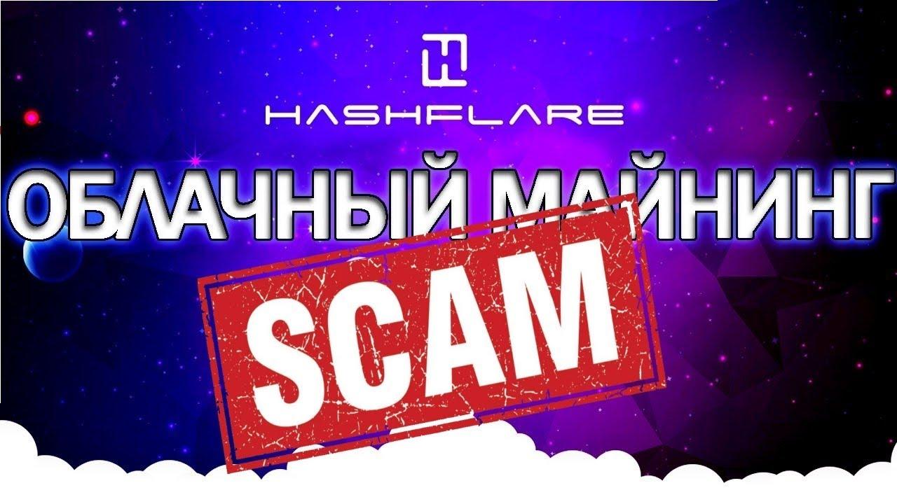 Облачный майнинг Hashflare закрылся. Деньги не возвращают - 1