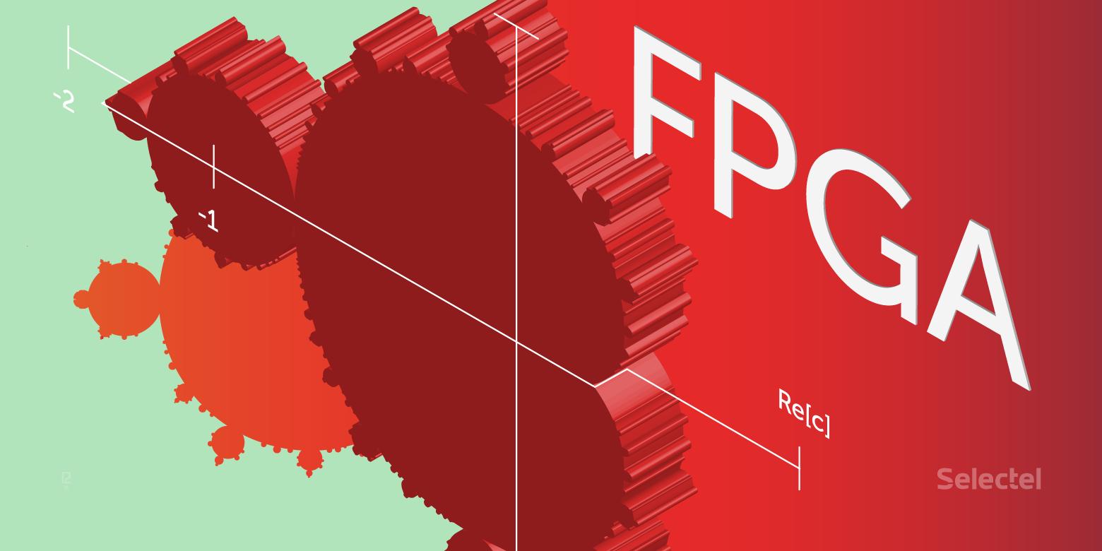 Пример программирования FPGA-ускорителя - 1
