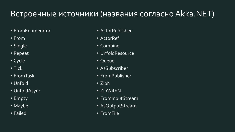Akka Streams для простых смертных - 6