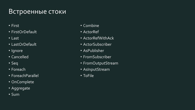 Akka Streams для простых смертных - 7
