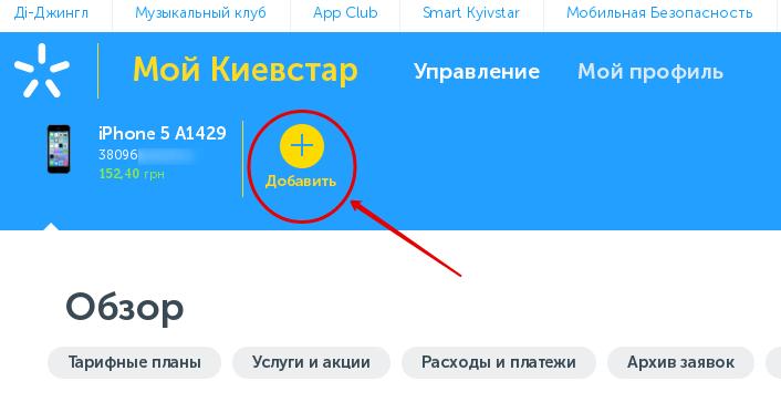 Добавляем произвольный телефон в личном кабинете оператора мобильной связи Киевстар (Украина)