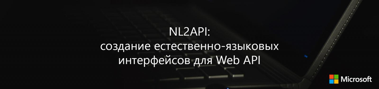 NL2API: создание естественно-языковых интерфейсов для Web API - 1
