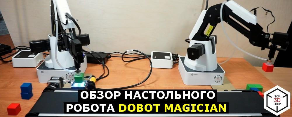 Обзор настольного робота DoBot Magician - 1