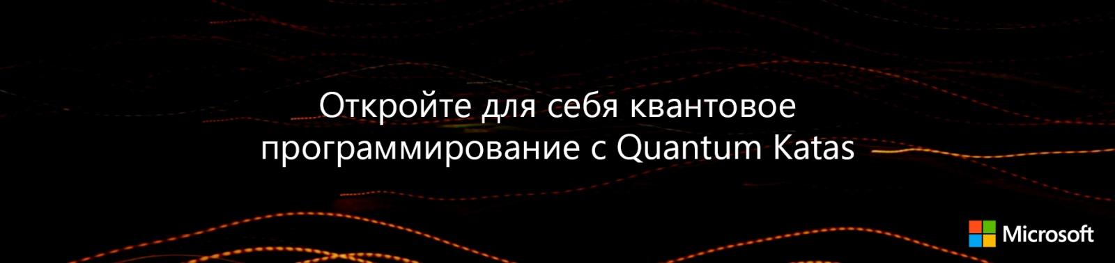 Откройте для себя квантовое программирование с Quantum Katas - 1