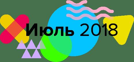Дайджест продуктового дизайна, июль 2018 - 1