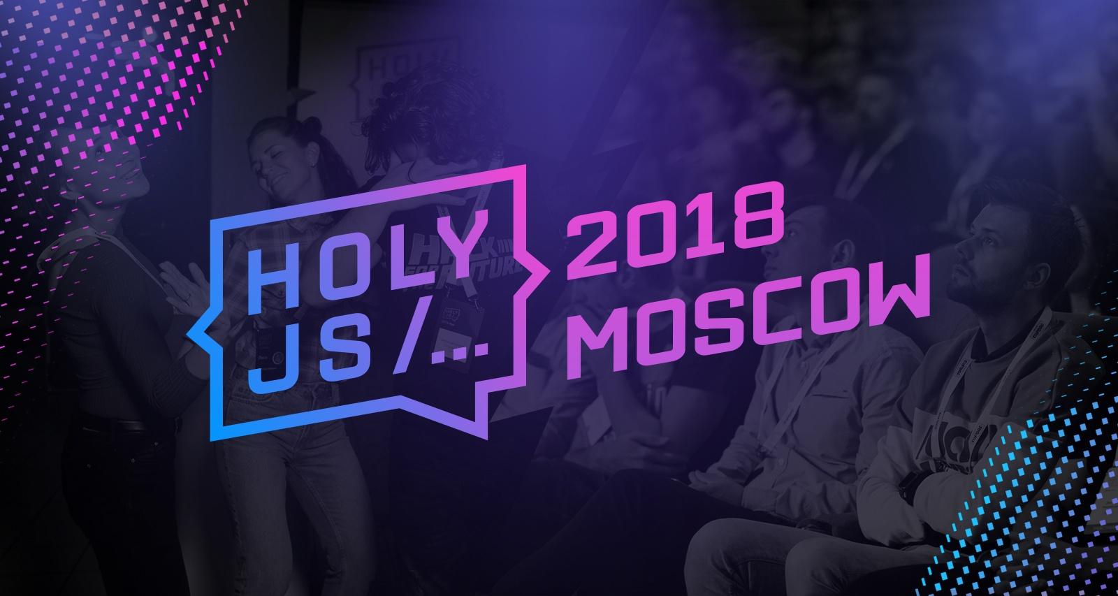 Слушать и говорить: анонс HolyJS 2018 Moscow - 1