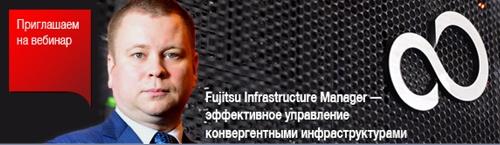Вебинар «Fujitsu Infrastructure Manager – эффективное управление конвергентными инфраструктурами» - 1