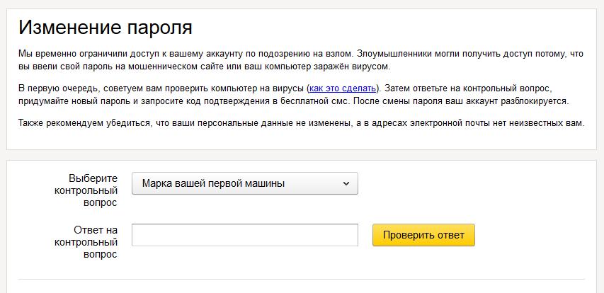 Яндекс блокирует аккаунты, к которым не привязан номер телефона - 3