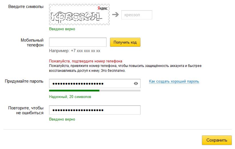 Яндекс блокирует аккаунты, к которым не привязан номер телефона - 4