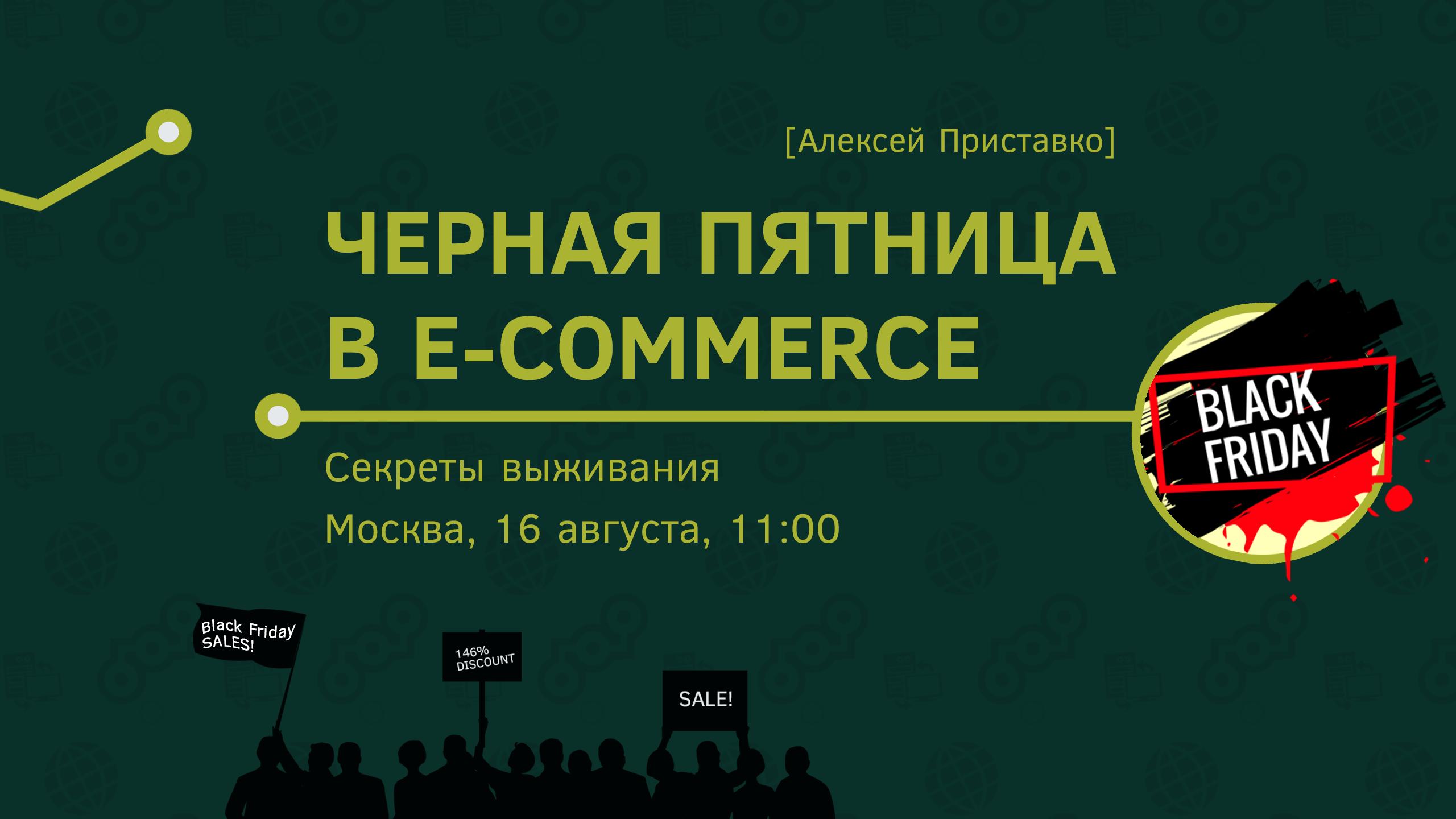Семинар «Чёрная пятница в e‑commerce. Секреты выживания», 16 августа, Москва - 1