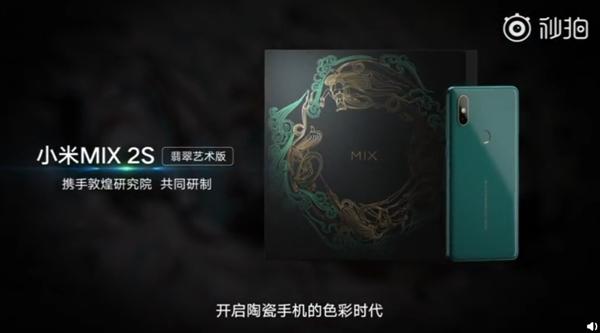 Xiaomi выпустила нефритовую версию безрамочного смартфона Xiaomi Mi Mix 2s
