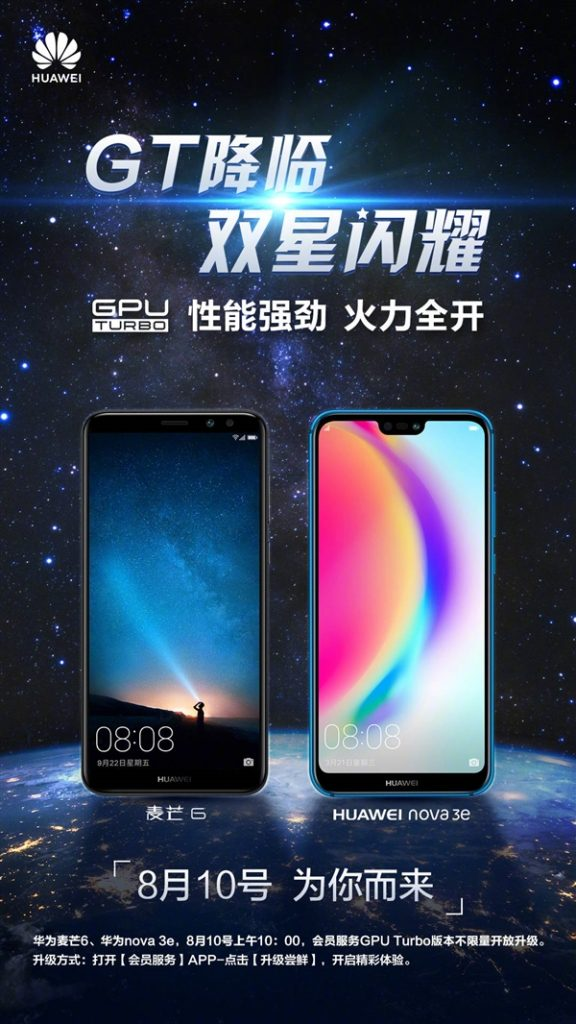 Смартфоны Huawei Maimang 6 and Nova 3e получили обновление GPU Turbo