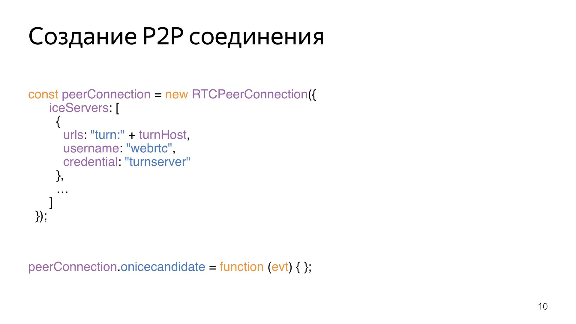 Опыт использования WebRTC. Лекция Яндекса - 10