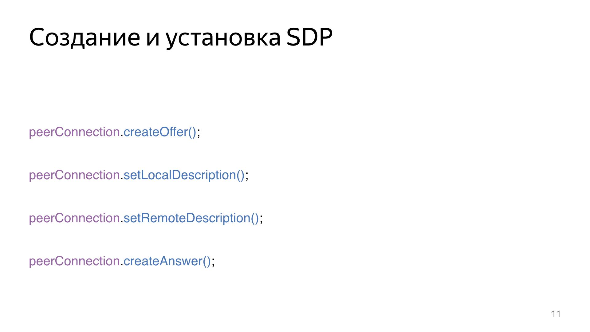 Опыт использования WebRTC. Лекция Яндекса - 11