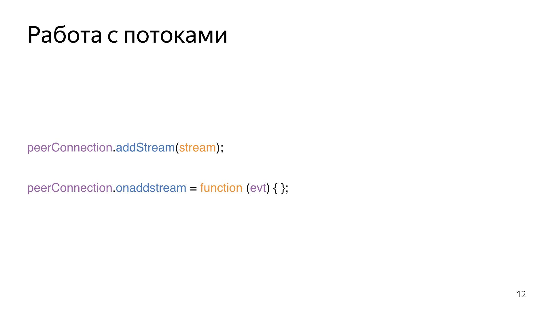 Опыт использования WebRTC. Лекция Яндекса - 12