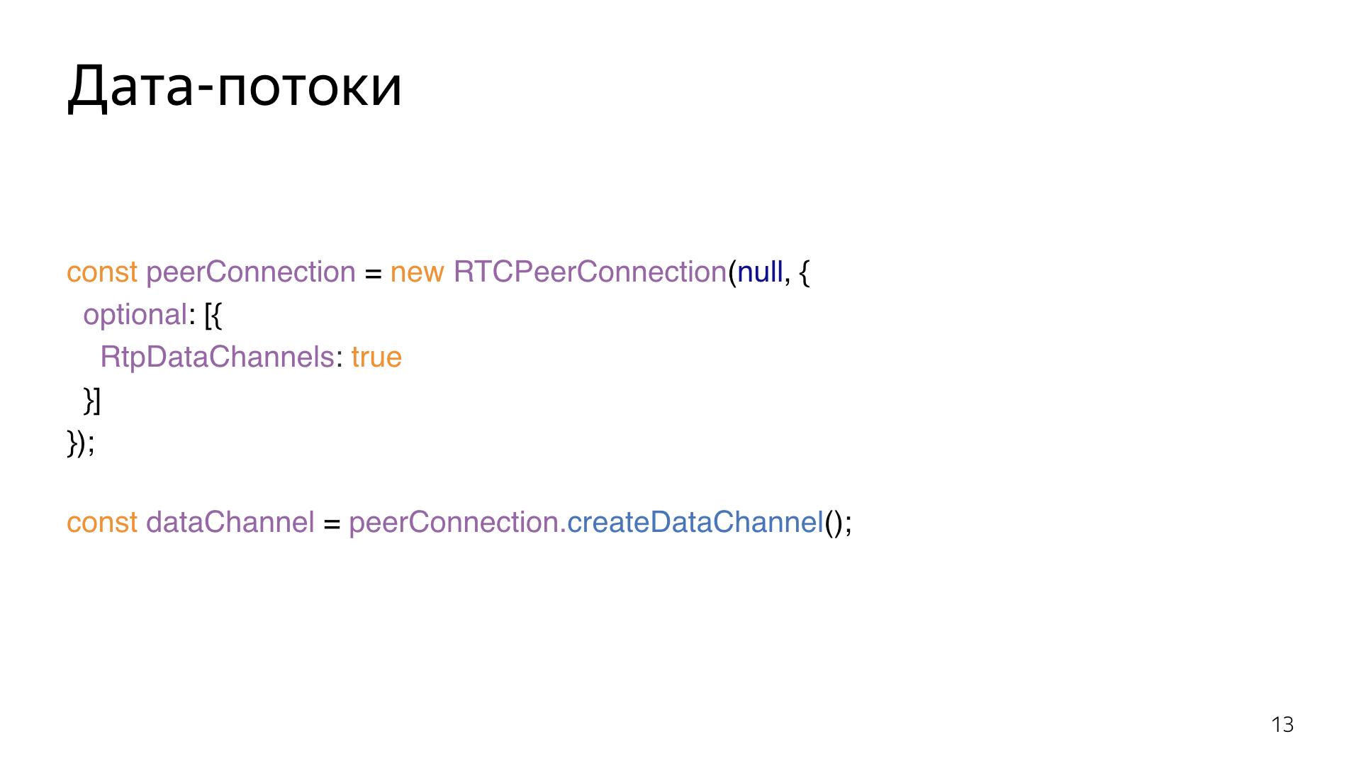 Опыт использования WebRTC. Лекция Яндекса - 13