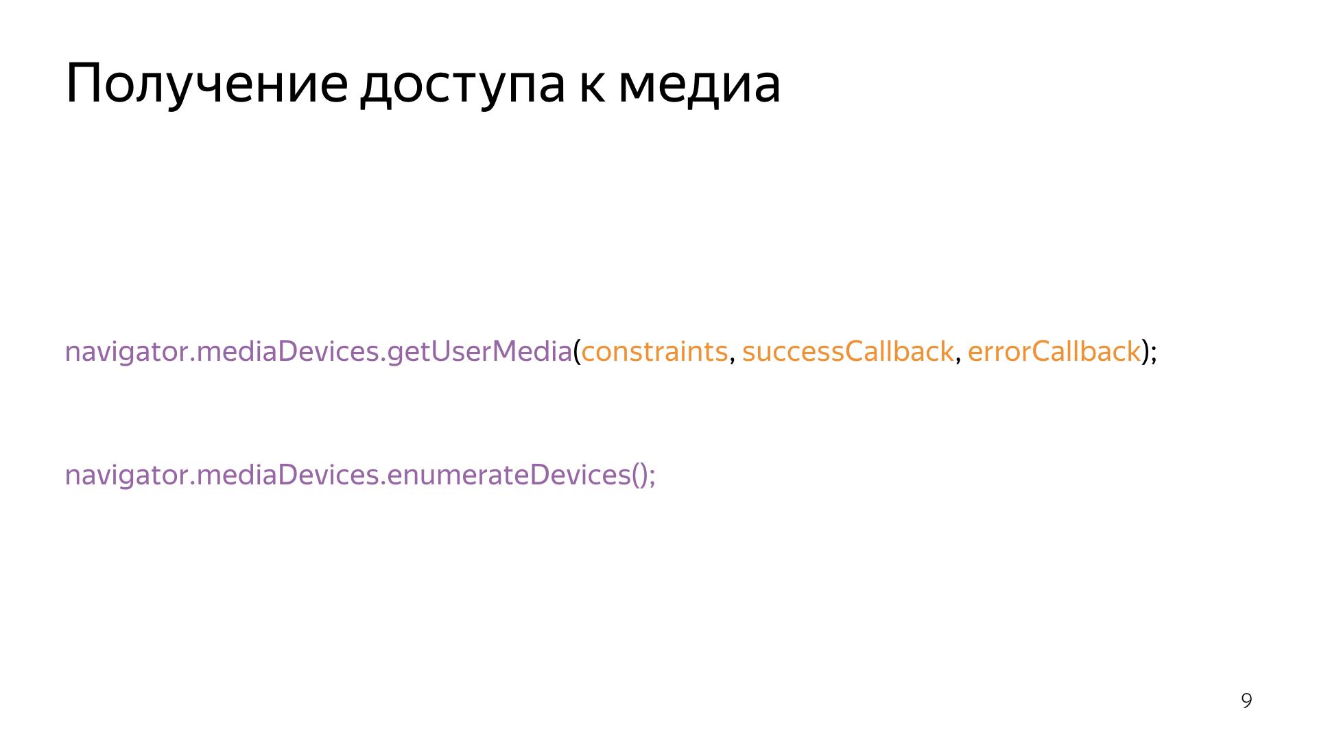 Опыт использования WebRTC. Лекция Яндекса - 9