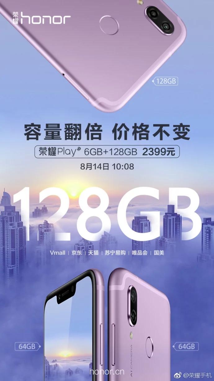 Объем памяти первого «пугающего» смартфона Honor повысили вдвое, оставив цену прежней