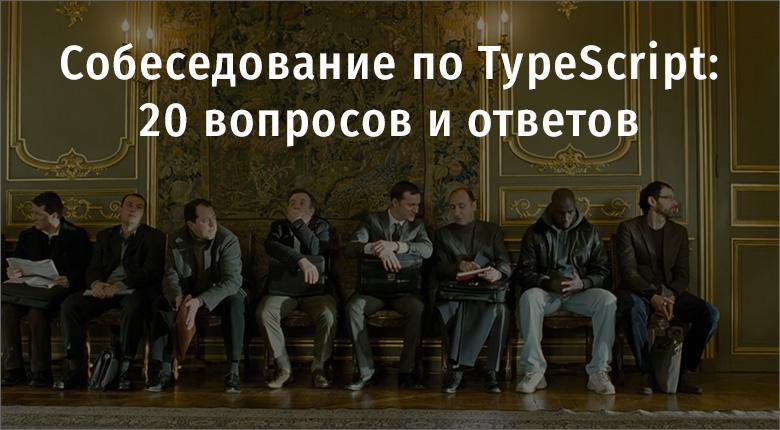 Собеседование по TypeScript: 20 вопросов и ответов - 1
