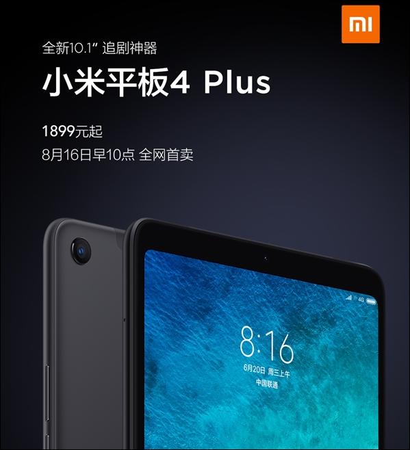 Планшет Xiaomi Mi Pad 4 Plus поступает в продажу