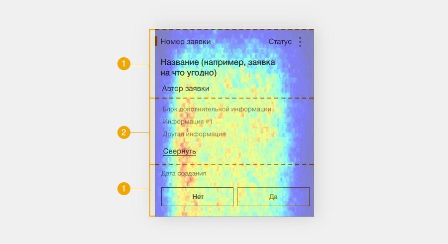 Как мы уместили таблицы в экран смартфона и унифицировали в рамках дизайн-системы - 7