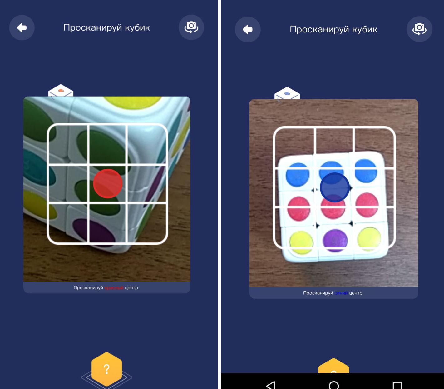 Три умных кубика Рубика: Xiaomi, Roobo и GoCube - 4